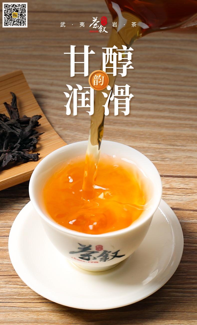 铁罐装散茶浓香大红袍茶汤特征