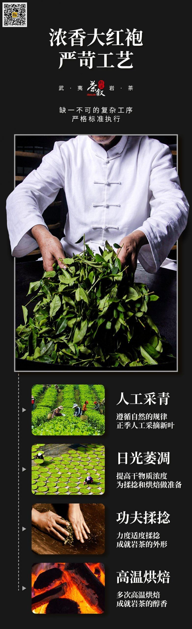 铁罐装散茶浓香大红袍制作工艺介绍