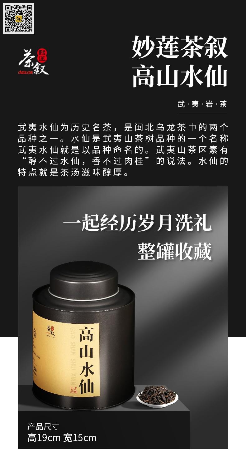 散茶铁罐装高山水仙岩茶特点介绍