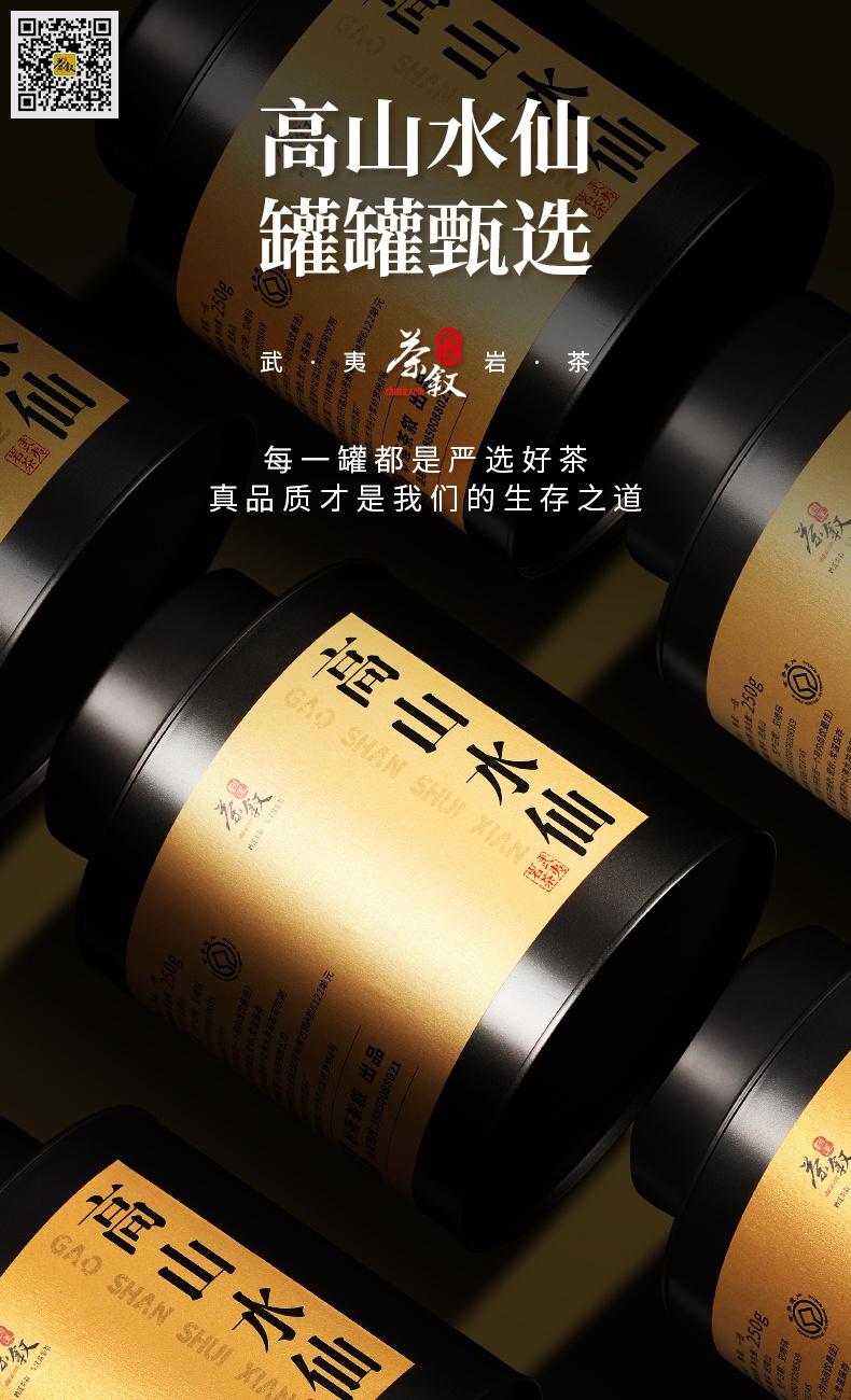 散茶铁罐装高山水仙铁罐包装风格
