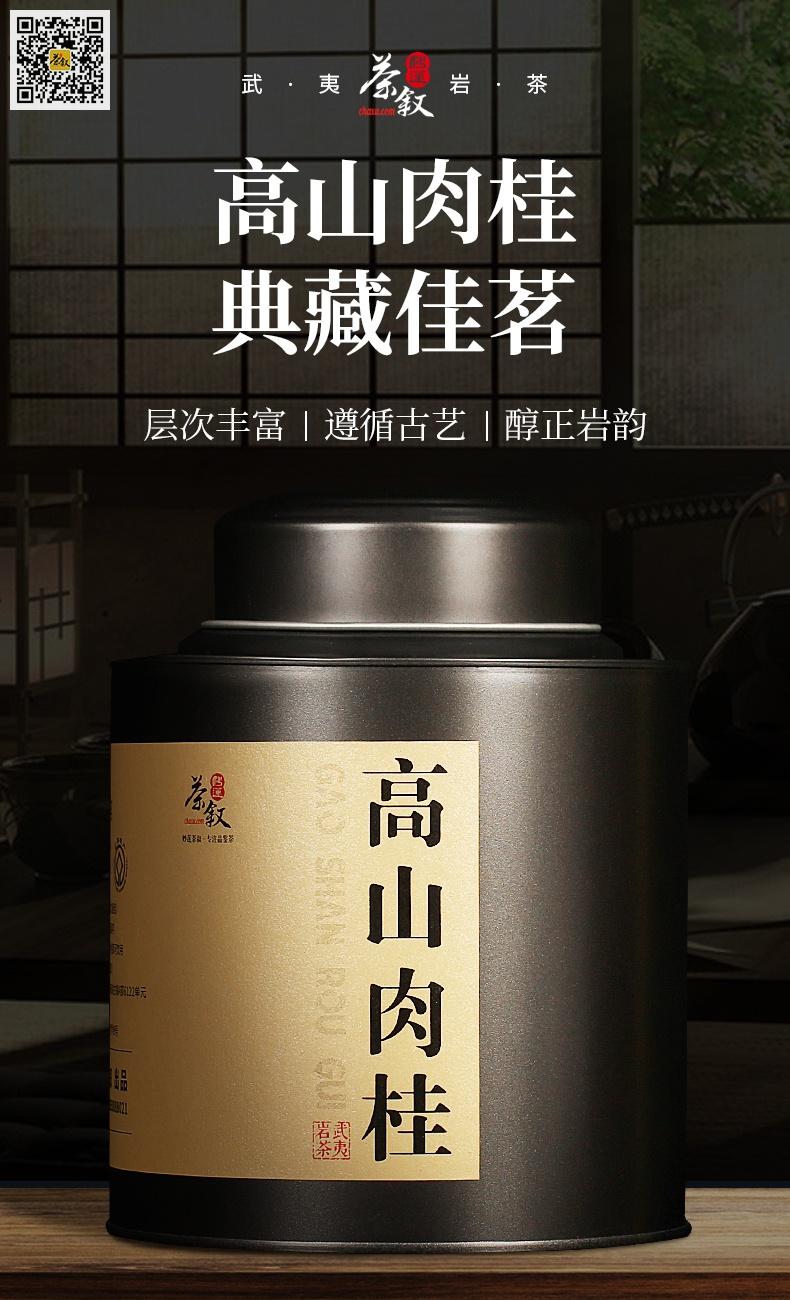 高山肉桂岩茶散茶铁罐装铁罐样式