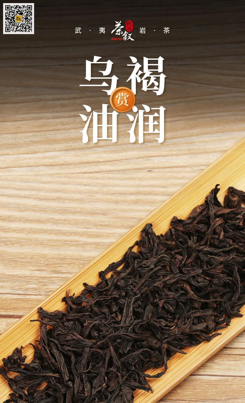 铁罐装散茶高山肉桂条索特征介绍