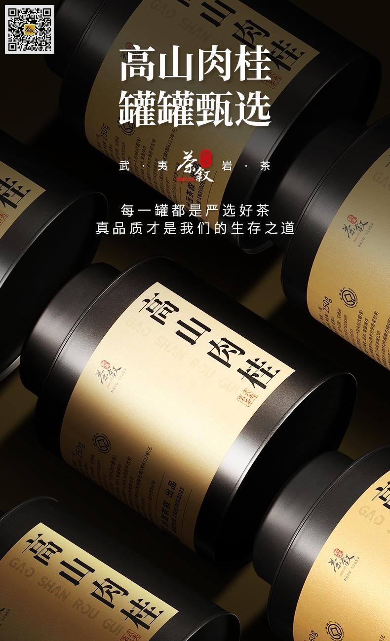 铁罐装散茶高山肉桂铁罐包装风格