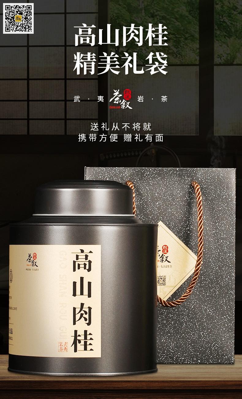 铁罐装散茶高山肉桂礼品手提袋风格