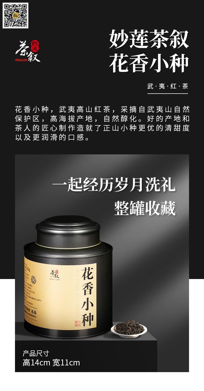 铁罐装散茶花香小种红茶特点介绍