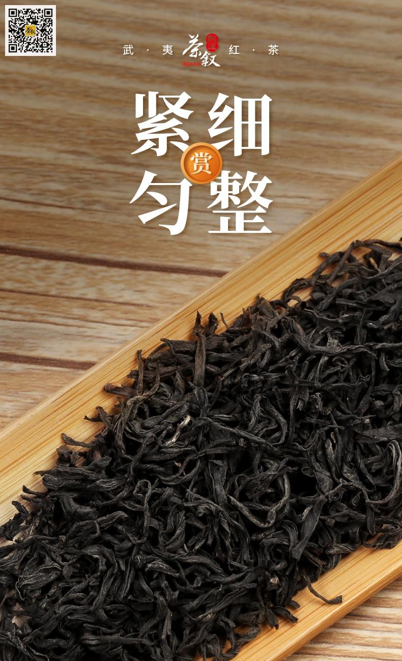 铁罐装散茶花香小种红茶干茶特征介绍