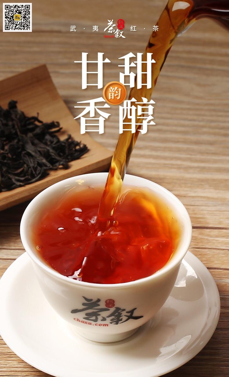 铁罐装散茶花香小种红茶汤水特征介绍