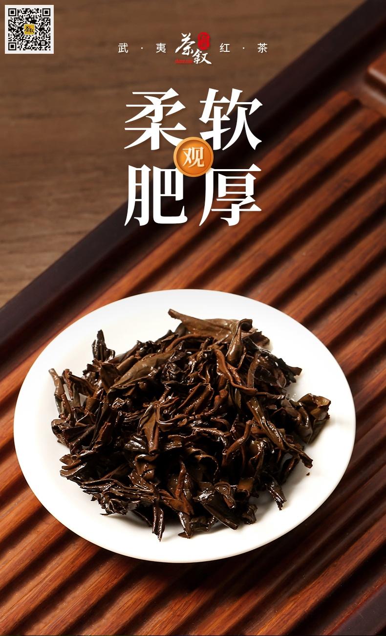 铁罐装散茶花香小种红茶叶底特征介绍