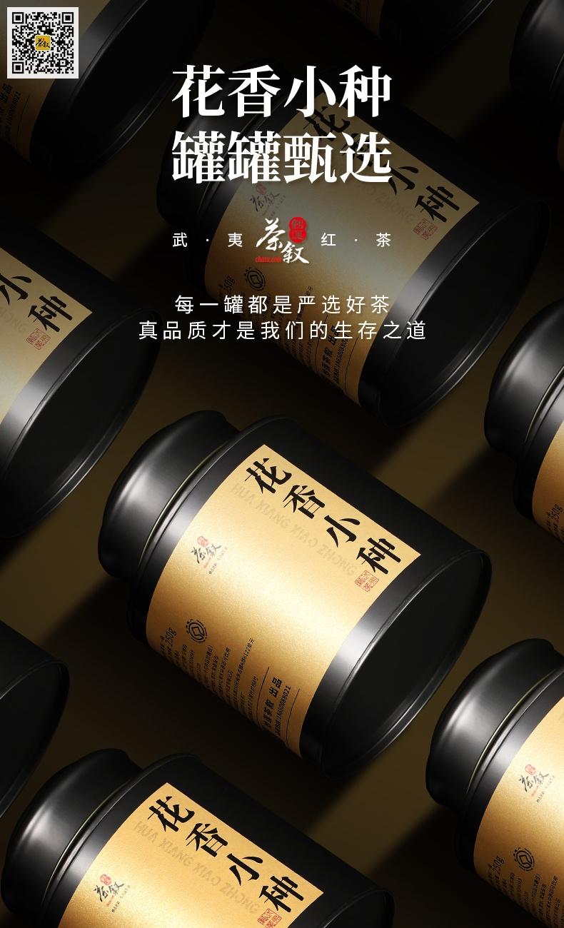 铁罐装散茶花香小种红茶罐装风格
