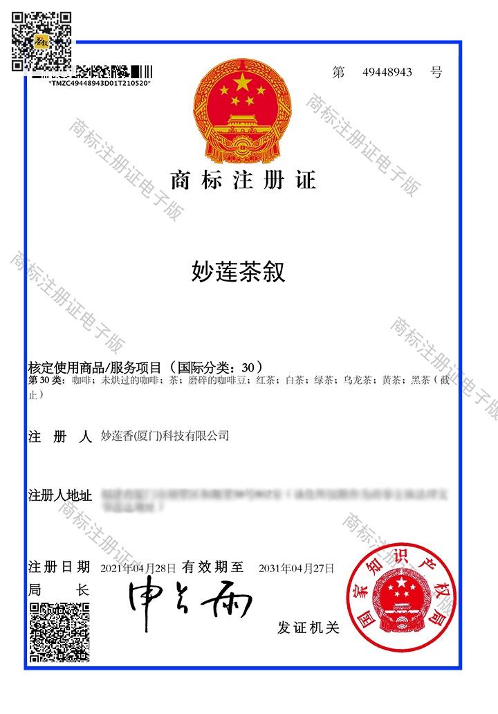 妙莲茶叙商标第30类茶叶商标注册证书