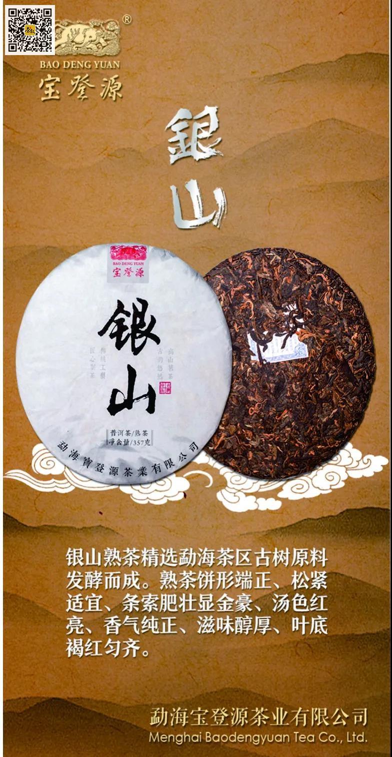 宝登源银山熟普洱茶介绍