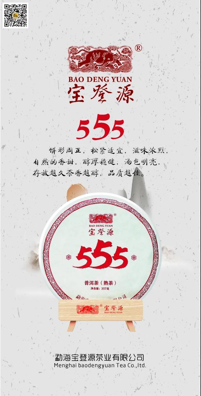 宝登源555熟普洱茶介绍