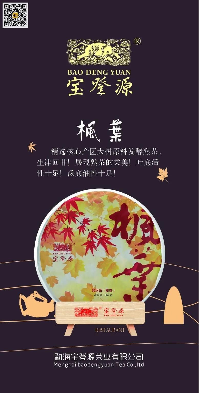 宝登源枫叶熟普洱茶介绍