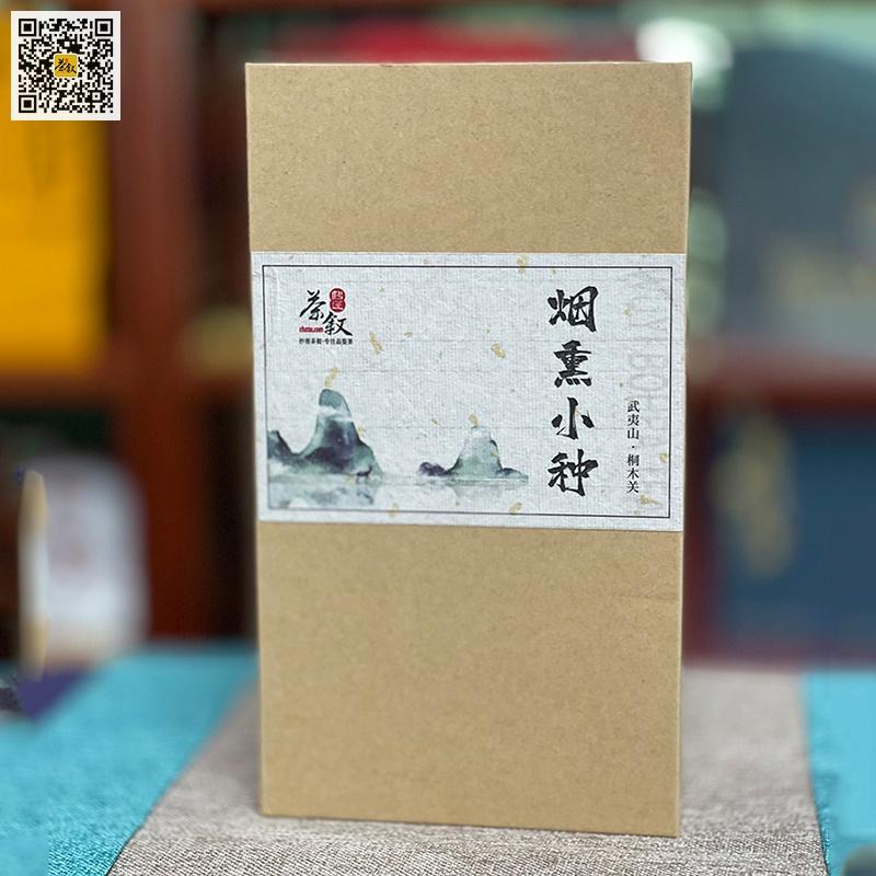 烟熏小种红茶:环保简装桐木关正山小种红茶