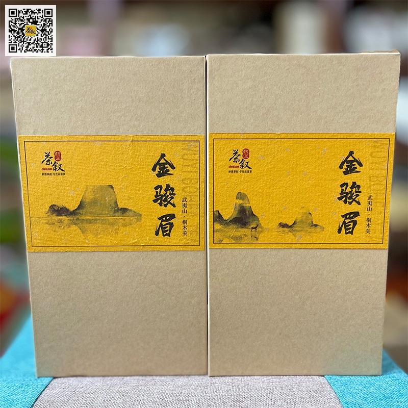 武夷山金骏眉红茶双盒装